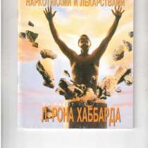 """Книга """"Решение проблем, вызванных Наркотиками и лекарствами"""", в г.Черкассы"""