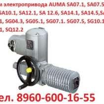 Куплю Купим привод AUMA SA07.1, SA07.5, SA 07, в Москве