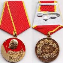 Памятные, юбилейные медали, в Дмитрове