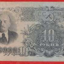 СССР 10 рублей 1947 г. рГ 389710, в Орле