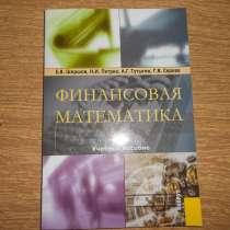 Финансовая математика, в Самаре
