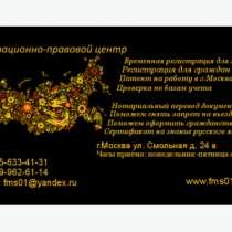 Поможем оформить патент на работу,регистрацию в г.Москва., в Москве