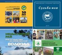 Издание юбилейных книг для предприятий, в Красноярске