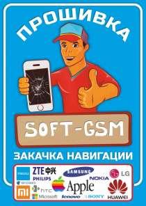Ремонт сотовых телефонов в Минске SOFT-GSM, в г.Минск