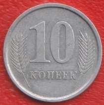 Приднестровье Молдавия 10 копеек 2005 г., в Орле