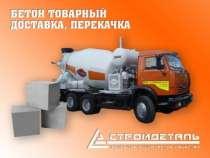 Бетон товарный, доставка, перекачка всех марок, в Пятигорске