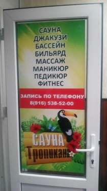 Администратор в сауну, в Москве