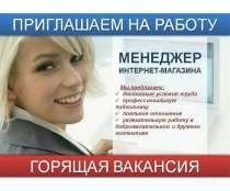 Менеджер в интернет магазин, в г.Свободный