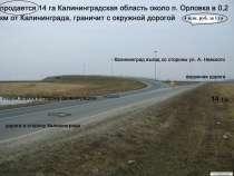 Продажа земельного участка промназначения, в Калининграде