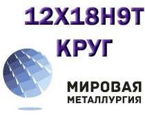 Круг сталь 12Х18Н9Т (Х18Н9Т) купить, в Ульяновске