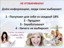 Требуются активные сотрудники для удаленной работы, в г.Минск