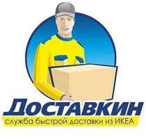 ИКЕА – Доставкин Владивосток и Прим край, в Владивостоке