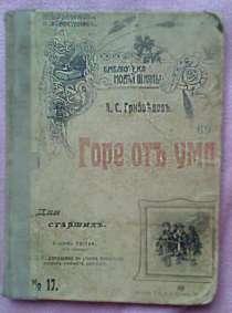 """книгу А.С Грибоедов. """"Горе от ума"""" 1911 г., в Белгороде"""