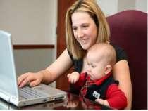 Удаленная работа для мамочек в декрете, в Рязани