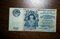 Банкноты России, в г.Вологда