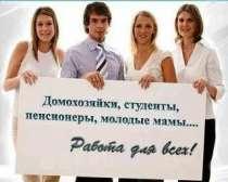 Работа для мам в декрете, студентов, домохозяек, в Екатеринбурге