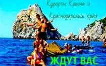 Крым ждет вас!, в Перми