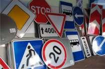 Дорожные знаки в Саратове, в Саратове