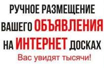 Ручное размещение объявлений на интернет досках, в Москве