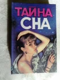 Сонники. 5 книг, в Кемерове
