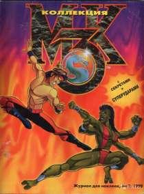 Альбом Mortal Kombat 3 panini Очень редкий, в Москве