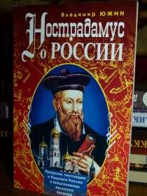 Южин В. Нострадамус о России, в Астрахани
