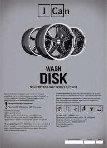 I CAN DISK - cредство для очистки колесных дисков, в Санкт-Петербурге