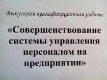 """Продам ВКР """"Соверш. системы управления персоналом"""", в Иркутске"""