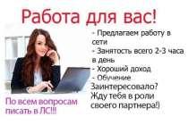 Директор интернет магазина, в г.Байкальск
