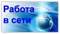 Специалист по развитию интернет-магазина, в г.Волхов