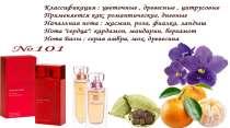 Номерные Духи-стойкие, направление известных брендов, в Каменске-Уральском