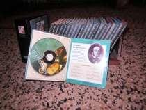 Коллекция буклетов с записями классической музыки. 22 диска, в г.Винница