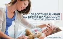 Услуги няни на время болезни ребёнка, в Волгограде