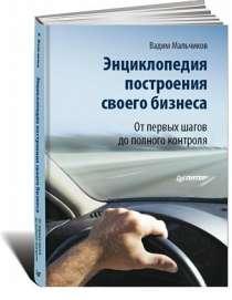 Энциклопедия построения своего бизнеса., в Челябинске