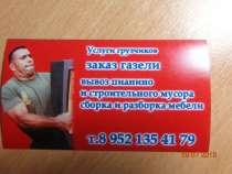 Газели заказ грузчиков!, в Каменске-Уральском