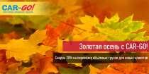 """Акция транспортной компании """"Золотая осень"""", в Сочи"""