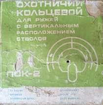 Дальномер ПОК-2 СССР, в Екатеринбурге