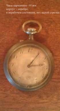 Часы карманные, корпус серебро, 19 век, в Москве