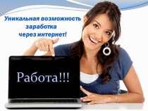 Работа на дому, для всех, без вложений, в Краснодаре