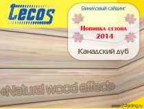 """Сайдинг Tecos """"Natural wood effect"""", в Набережных Челнах"""