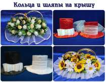 Украшения для свадебных авто, в Нижнем Новгороде