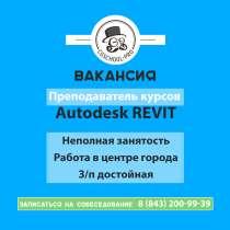 Преподаватель Autodesk Revit, в Казани
