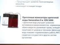 """"""" Ионизатор воды модели Generation !!, """"Проточный, в г.Алматы"""
