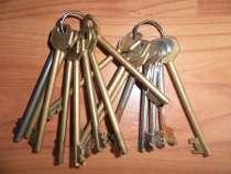 Ключи б\у, в Новосибирске