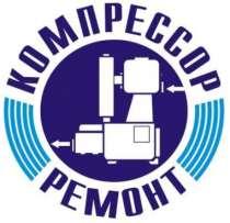 Ремонт винтовых блоков GHH-RAND, ROTORCOMP, TAMROTOR, AERZEN, в Краснодаре