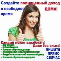 Менеджер по рекламе, в Смоленске