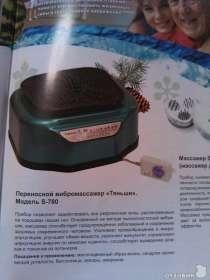 Массажер, в Костроме