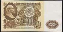 РЕДКИЕ 100 рублей 1961 год, желтая виньетка, в Екатеринбурге