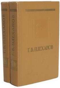 Ценнейшее наследие Г. В. Плеханова, в Липецке