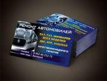 Печать визиток по доступным ценам с бесплатной доставкой, в Миассе